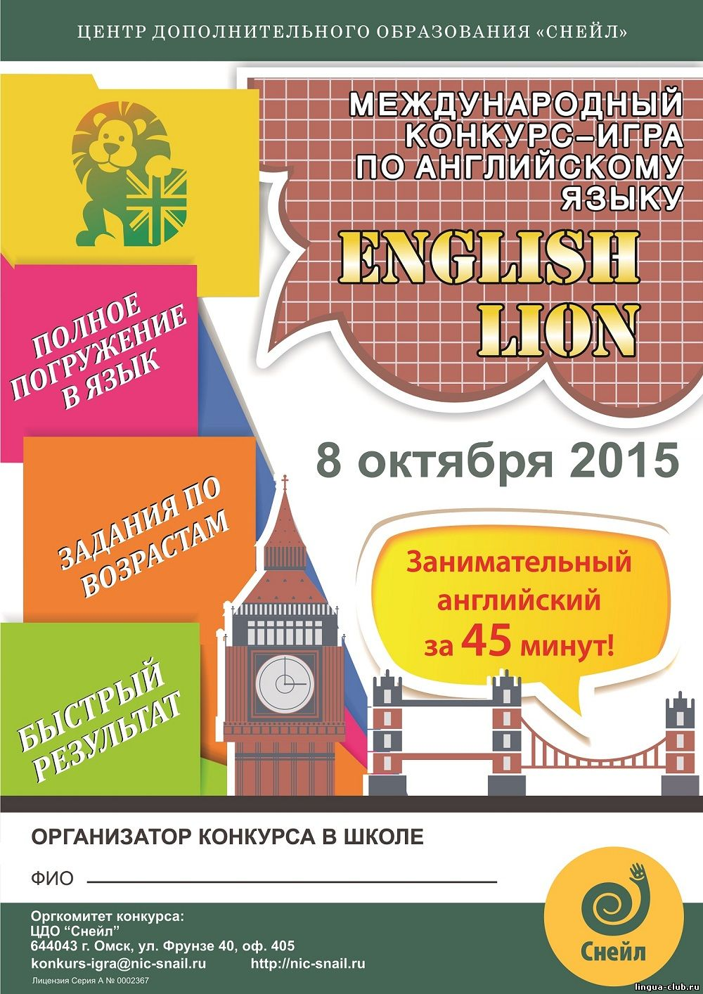 Как по английски участвовать в конкурсе